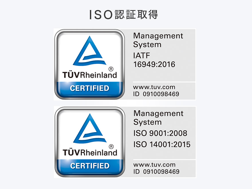 Acquisition of ISO certificates